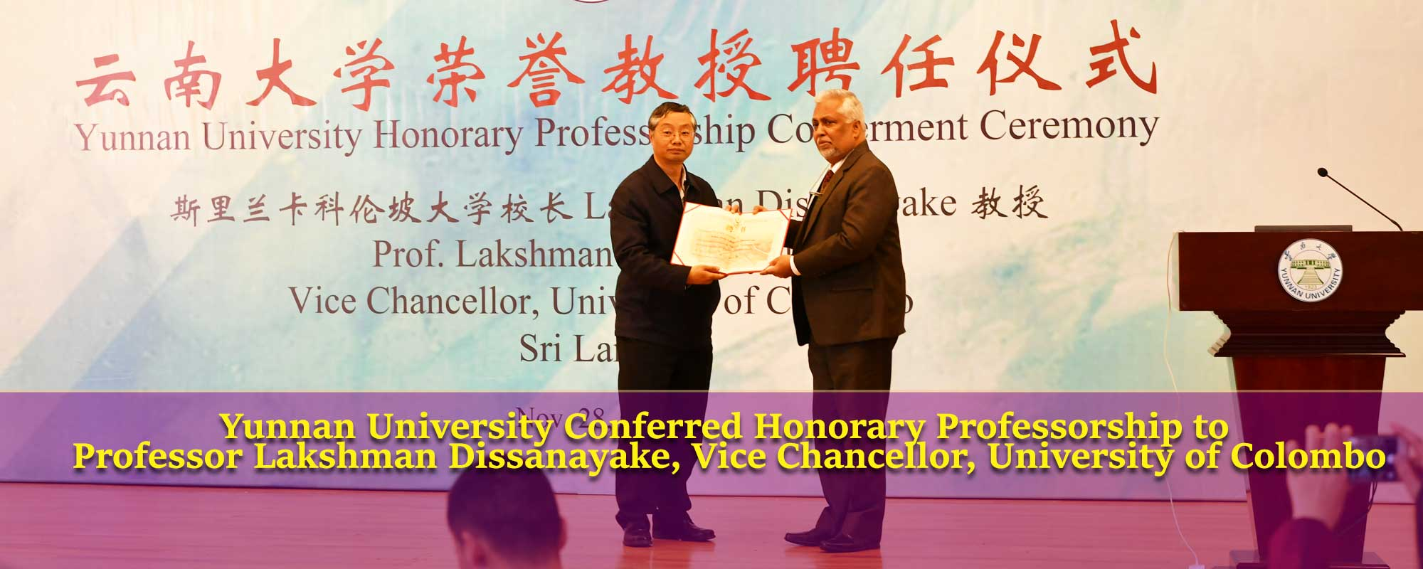 Yunnan University Conferred Honorary Professorship to Professor Lakshman Dissanayake, Vice Chancellor, University of Colombo