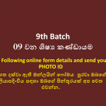 9th Batch – PHOTO ID for Student Registration – 09 වන ශිෂ්‍ය කණ්ඩායම