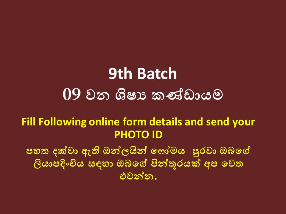 9th Batch – PHOTO ID for Student Registration – 09 වන ශිෂ්ය කණ්ඩායම