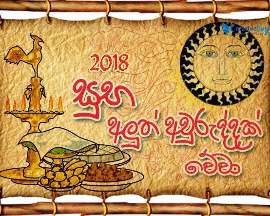 Happy New Year 2018-ඔබ සැමට සාමය සතුට සෞභාග්ය පිරි සුභ අලුත් අවුරුද්දක් වේවා – இனிய தமிழ், சிங்கள புத்தாண்டு வாழ்த்துகள்