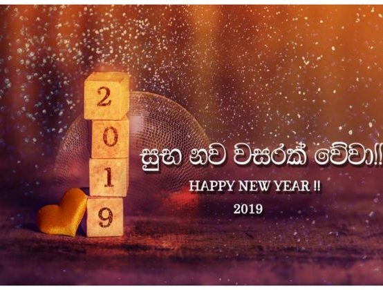 Happy New Year 2019-ඔබ සැමට සාමය සතුට සෞභාග්ය පිරි සුභ අලුත් අවුරුද්දක් වේවා -புத்தாண்டு  வாழ்த்துகள்