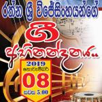 Rathna Sri Wijesinghe Live in Concert 2019.10.08
