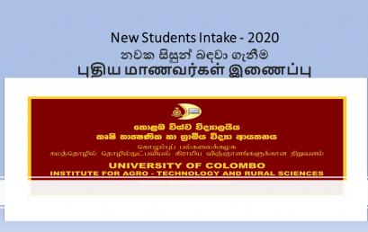 New Students Intake – නවක සිසුන් බඳවා ගැනීම – புதிய மாணவர்கள் இணைப்பு 2020